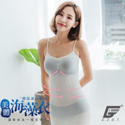 GIAT台灣製200D海藻胜肽膠原潤肌塑型內搭衣(細肩款-B.純白)