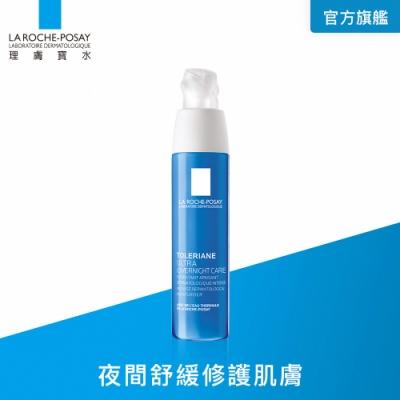 理膚寶水 多容安夜間修護精華乳40ml (安心晚霜) 舒緩保濕