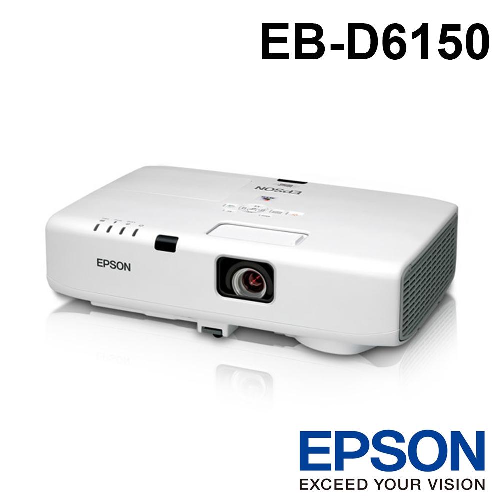 【福利品】EPSON 防塵液晶投影機 EB-D6150