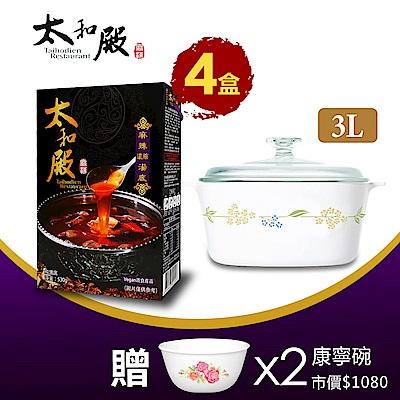 太和殿麻辣濃縮湯底x4盒組(530g/盒)+方型康寧鍋3L(三色任選)