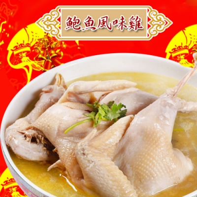 老爸ㄟ廚房‧人氣褒雞湯-鮑魚風味雞 (2000g/包)