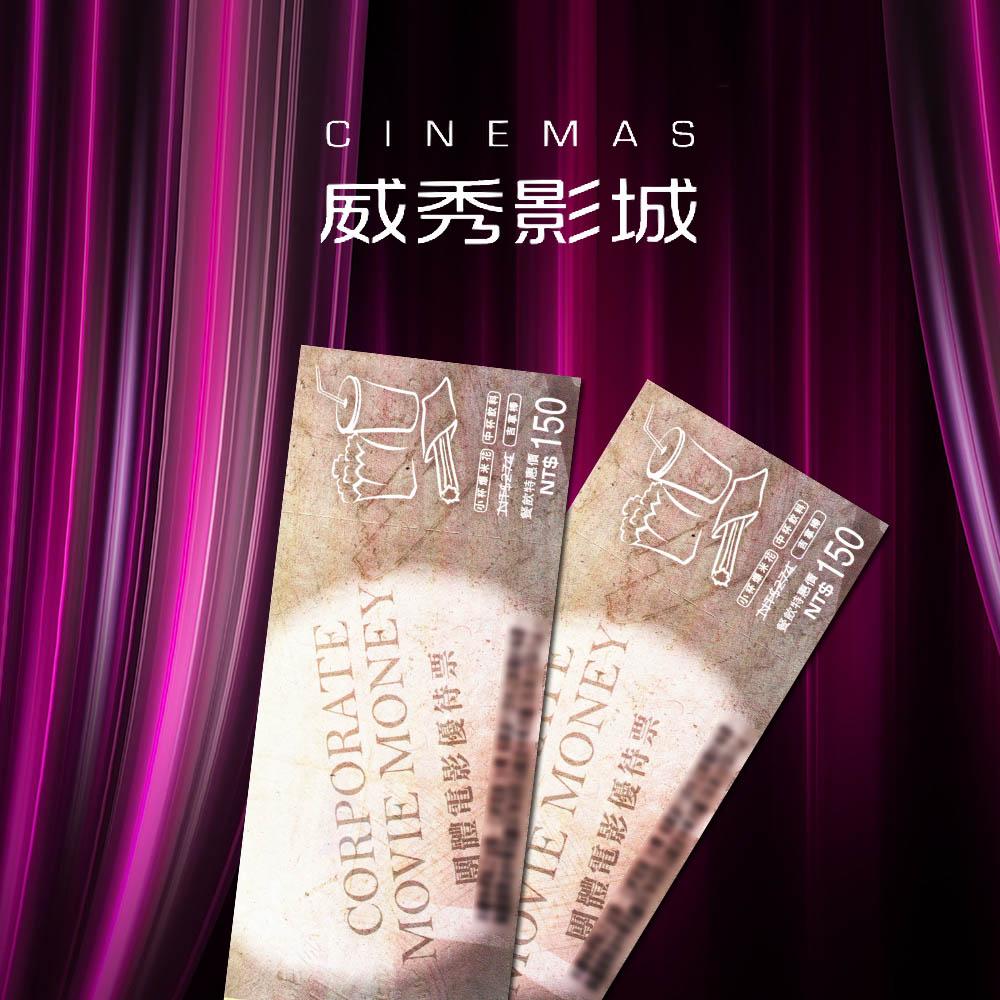 全台威秀影城電影票(4張)