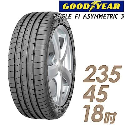 【GOODYEAR 固特異】F1A3-235/45/18吋輪胎_高性能頂級輪胎