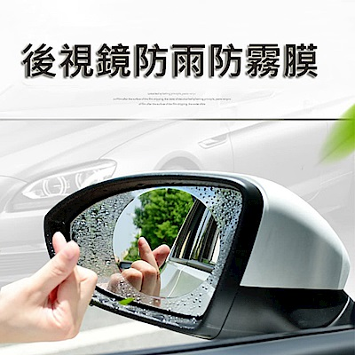QHL 酷奇-汽機車玻璃鏡面防水防霧膜