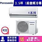 國際牌 3.5坪 1級變頻冷專冷氣 CS-K22BA2/CU-K22BCA2 K系列R32冷媒