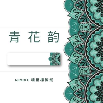 精臣D11熱敏標籤紙-青花韵