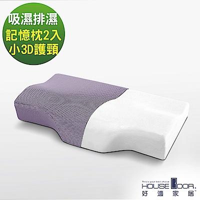 House Door 歐美熱銷款 超吸濕排濕表布 3D護頸型釋壓記憶枕-小尺寸2入