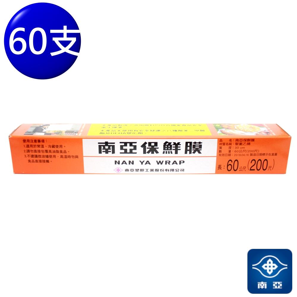 南亞 PVC 保鮮膜 (30cm*200尺) (60支)