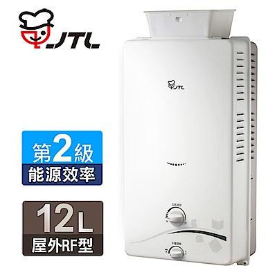 【喜特麗】12L屋外大廈抗風型自然排氣熱水器JT-H1213(天然瓦斯適用)