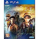 莎木 I & II--- PS4  亞洲 中文版