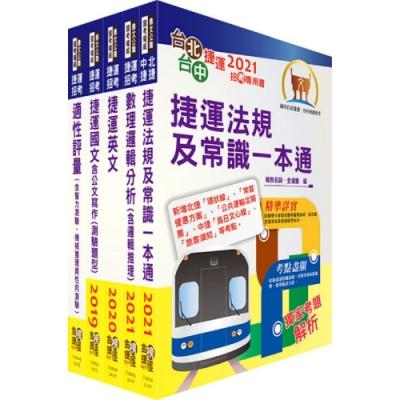 110年台中捷運招考(運務類【站務員】)套書(贈適性評量、題庫網帳號、雲端課程)