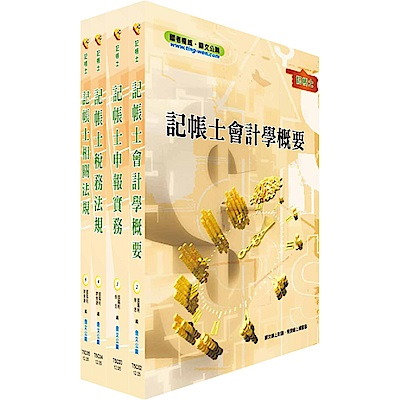 記帳士專業科目套書(贈題庫網帳號、雲端課程)