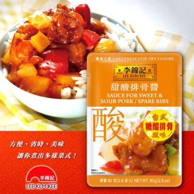 【李錦記】甜酸排骨醬 80g X3包(快速/方便/醬料包)