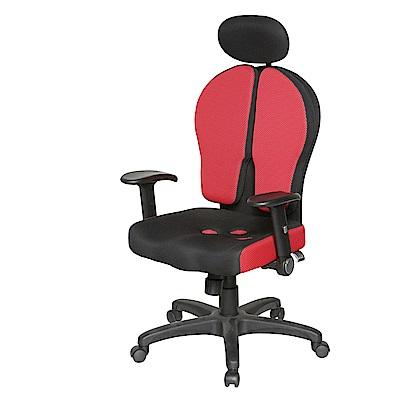 好室家居 伊恩電腦椅辦公椅