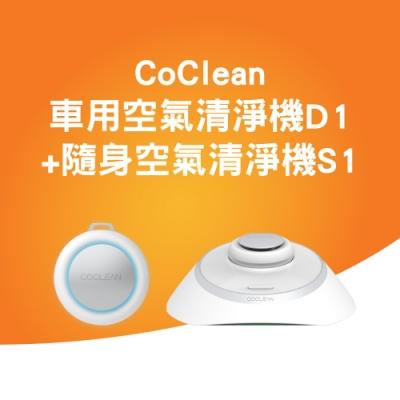 CoClean 空氣清淨機全面防護組 D1+S1