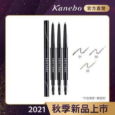 CHIC CHOC 立體美型眉筆(蕊)0.11g(3色任選)