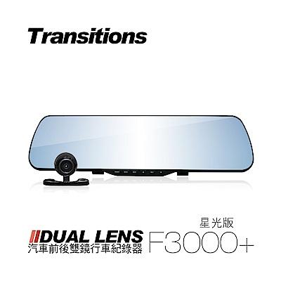 全視線 F3000+ 1080P 雙鏡頭後視鏡行車記錄器 星光版-快