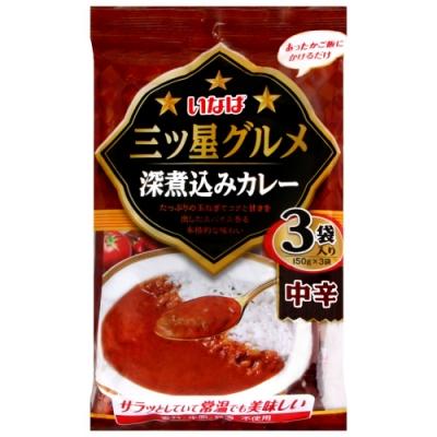 稻葉 美味三星-濃郁燉煮咖哩[中辛](450g)