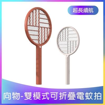 小米有品 向物 雙模可折疊電蚊拍 - 窗 手持是電蚊拍,折疊是滅蚊燈