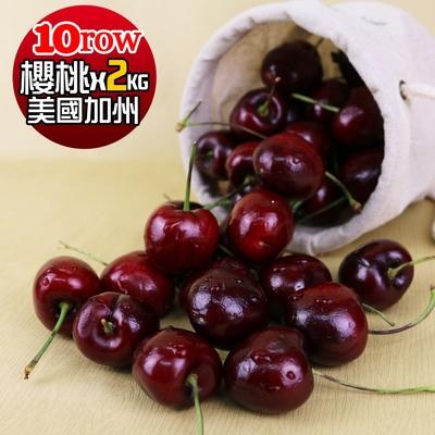 果之家 美國加州空運紅寶石櫻桃禮盒(2kg/10ROW)