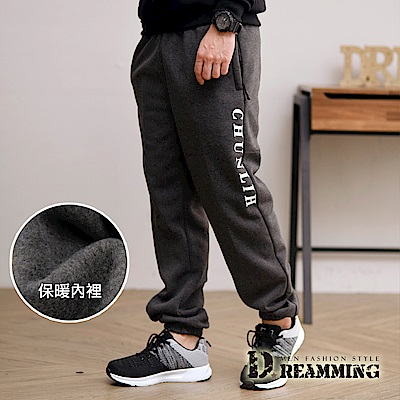 Dreamming 美式超保暖厚刷毛束口休閒運動長褲-共二色