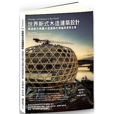 世界新式木造建築設計