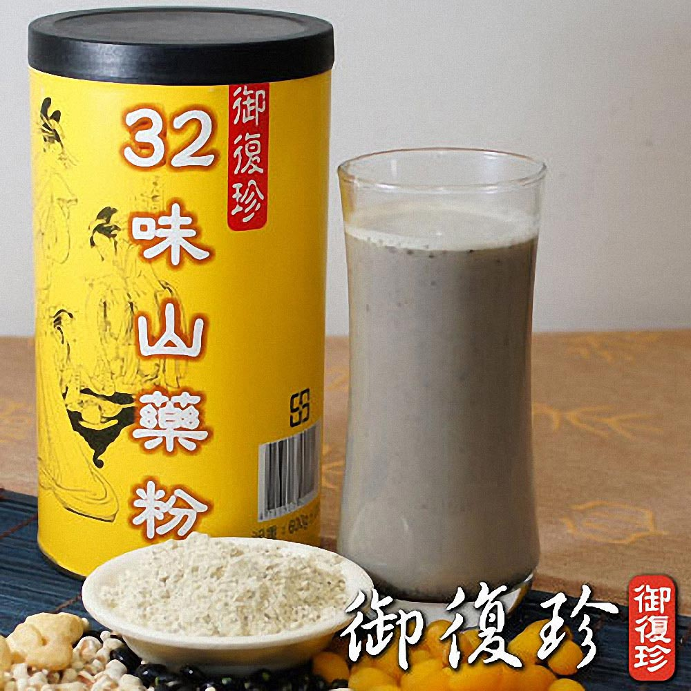 御復珍 32味山藥粉(600g)