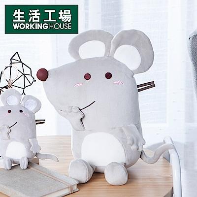 【品牌週全館8折起-生活工場】動物城市-Snicker小老鼠