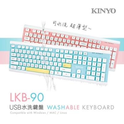 KINYO USB可水洗鍵盤(顏色隨機)