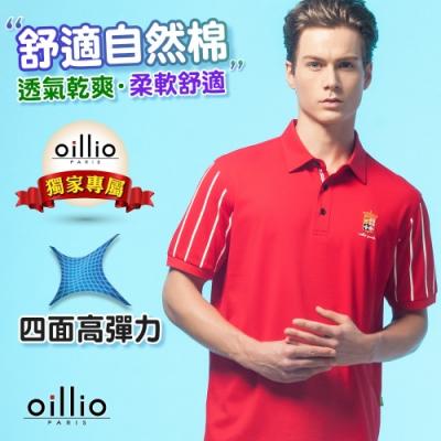 oillio歐洲貴族 男裝 短袖透氣乾爽超柔POLO衫 全棉透氣 彈力抗皺不起球 紅色