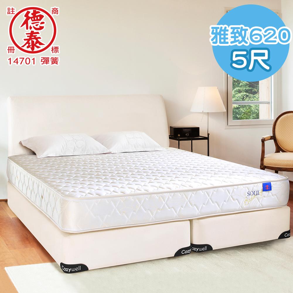 德泰 索歐系列 雅致620 彈簧床墊-雙人5尺