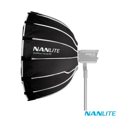 NANGUANG 南冠 Nanlite 南光 Forza 60專用拋物線柔光罩
