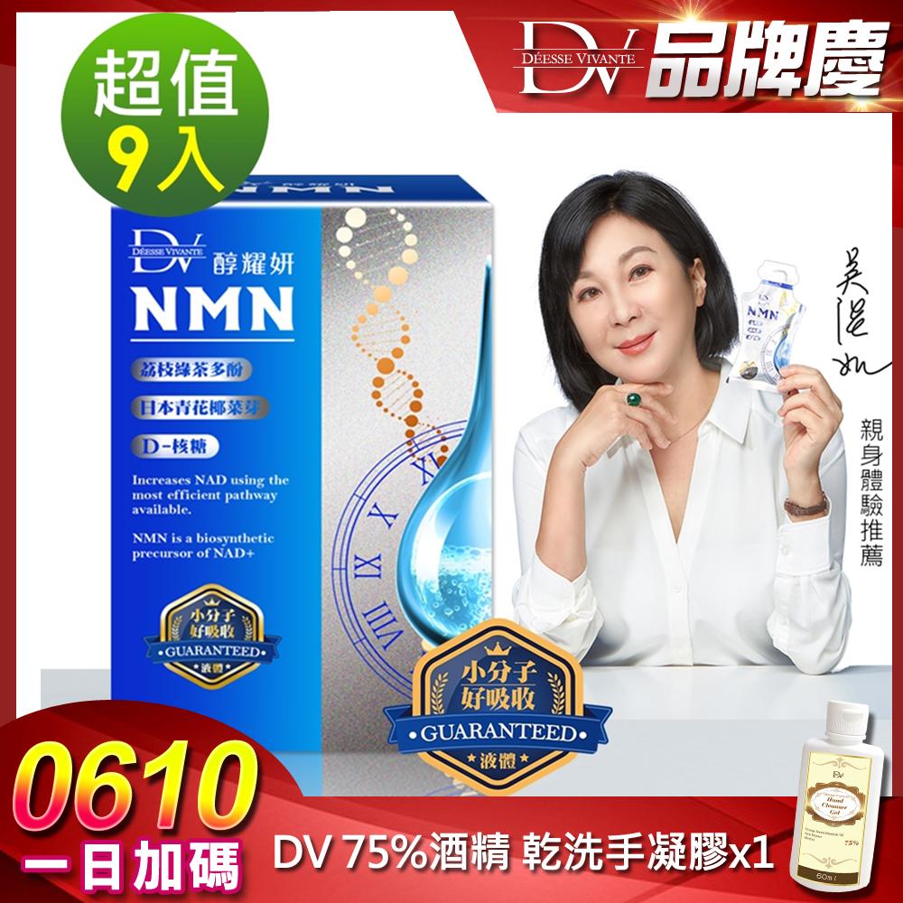 DV笛絲薇夢-醇耀妍NMN超能飲(進化版)x9盒