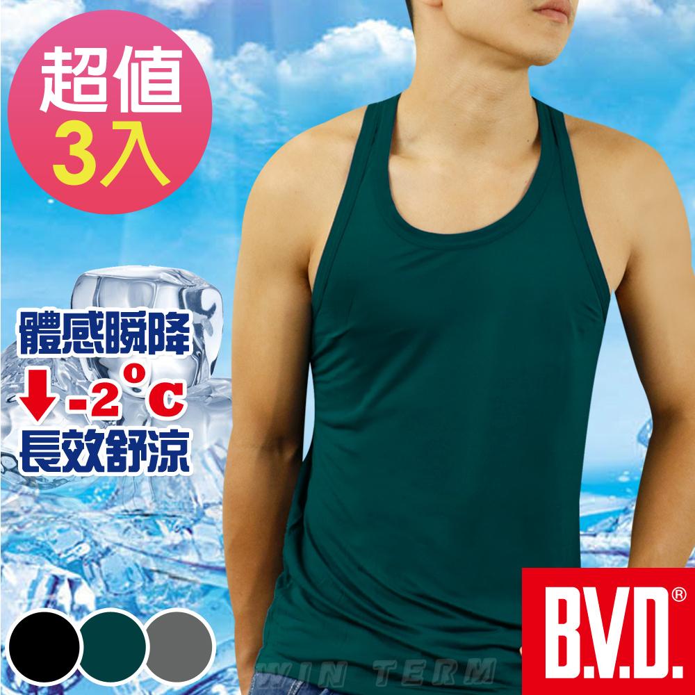 BVD 沁涼舒適酷涼背心-3件組