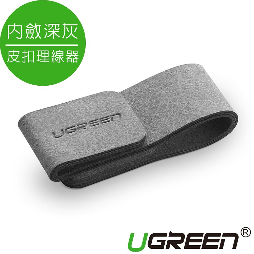 綠聯 多功能皮扣收納耳機理線器 內斂深灰