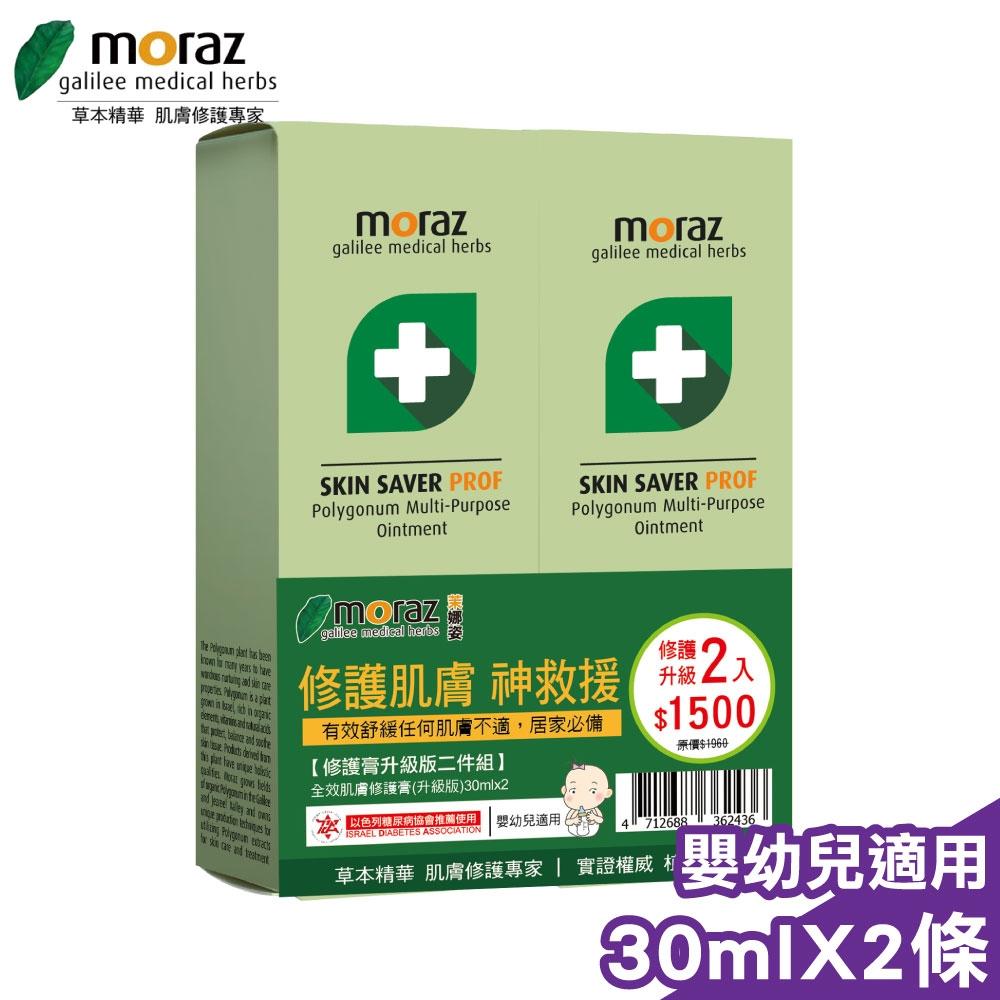 MORAZ 茉娜姿 全效肌膚修護膏 (升級版) 30mlX2條/組 (嬰幼兒適用)