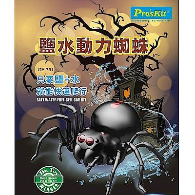 ProsKit 寶工科學玩具 GE-751 鹽水動力蜘蛛