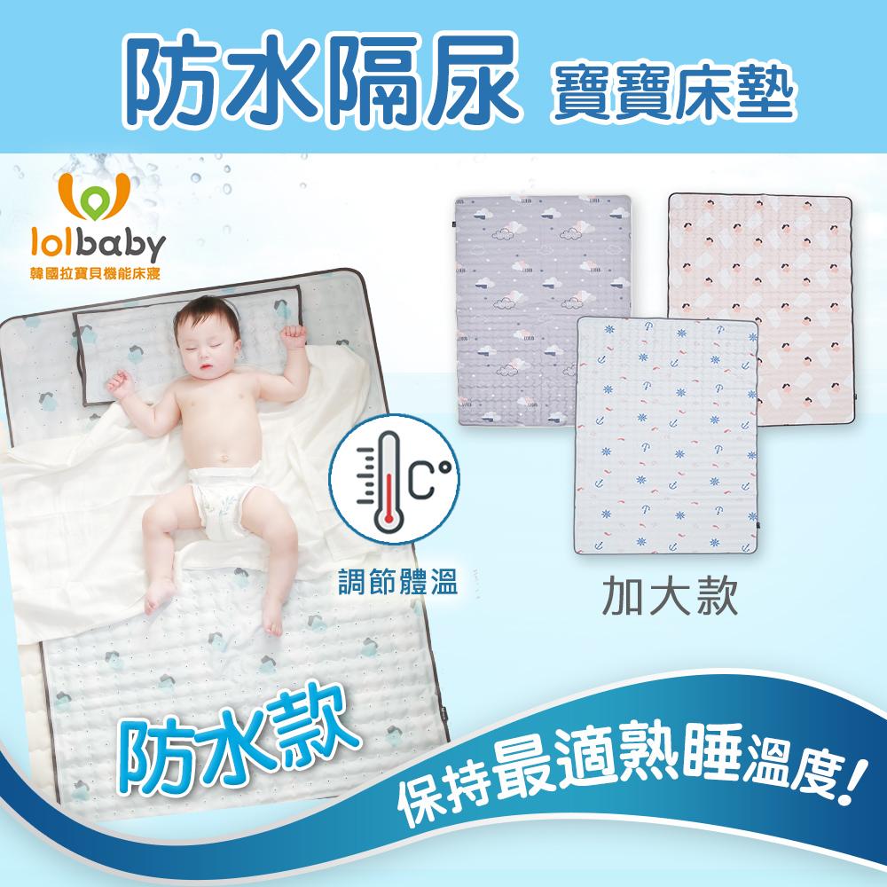【Lolbaby】Hi Jell-O涼感蒟蒻床墊加大_防水格尿款_嬰兒兒童床墊(多款可選)