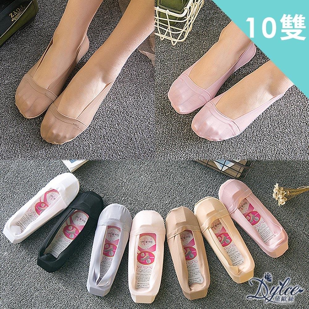 Dylce 黛歐絲 日韓新款3D防滑透氣無痕隱形襪(超值10雙-隨機)