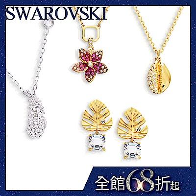 [品牌週限定]SWAROVSKI 施華洛世奇項鍊/手鍊/耳環 (專櫃價$3490)