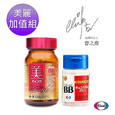 Eisai-日本衛采 Chocola BB膠原錠×1+BB Plus 180錠×1