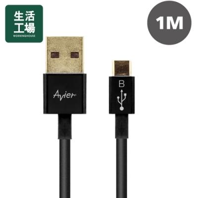 【生活工場】Avier  Micro USB高速傳輸線1M-黑色