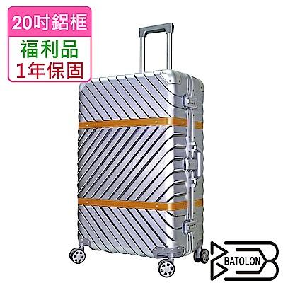 (福利品 20吋)  幸福旅程TSA鎖PC鋁框箱/行李箱 (2色任選)