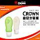 CROWN 皇冠 旅行洗髮精沐浴乳保養品分裝瓶 隨身瓶