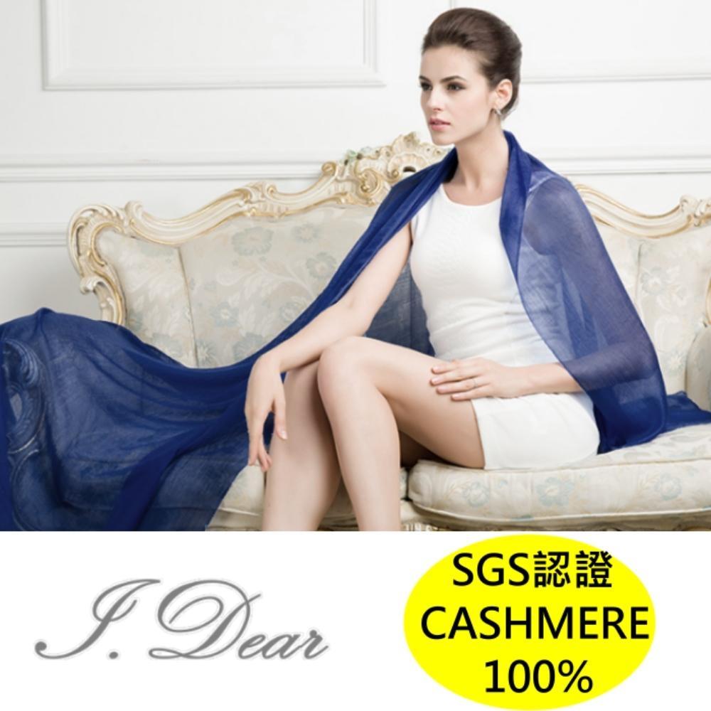 I.Dear-100%cashmere超高支紗極細緻胎山羊絨披肩/圍巾(深藍色)
