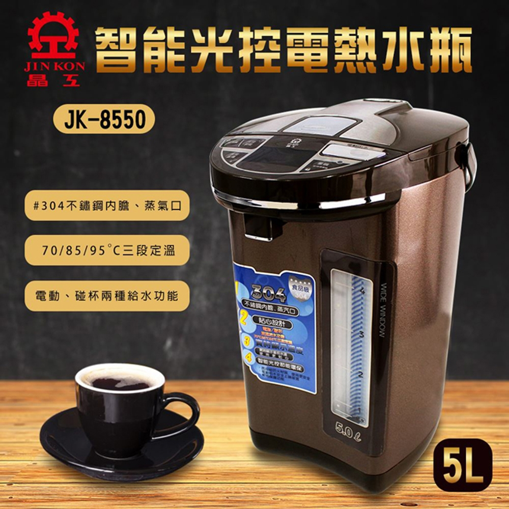 晶工牌5.0L智能光控電熱水瓶 JK-8550