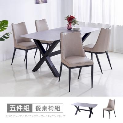 時尚屋 拉爾法5.8尺岩板餐桌+梅茵餐椅組