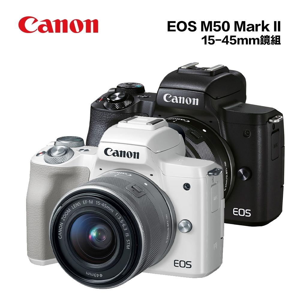Canon EOS M50 II M50 MARK II 15-45mm STM 變焦組 公司貨