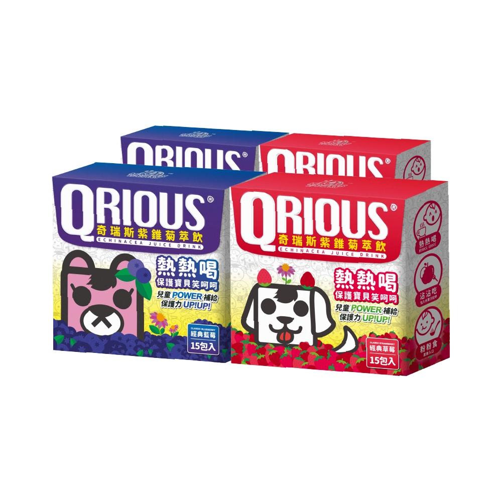 雙拼QRIOUS奇瑞斯紫錐菊萃飲:草莓+藍莓口味PLUS/紫錐菊/益生箘/保健/熱熱喝