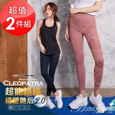 BeautyFocus (2件組)類繃涼感加壓塑身褲